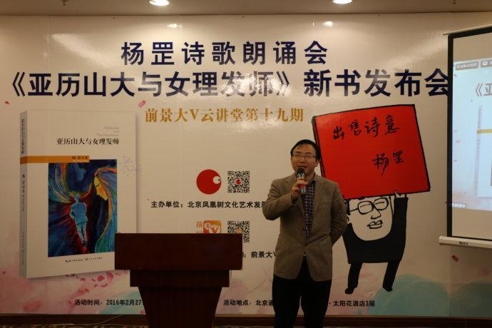 谭五昌:诙谐嬉戏,只是杨罡诗歌的一面。