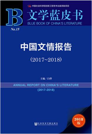 中国文情报告(2017—2018)