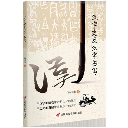 汉字史及汉字书写立体